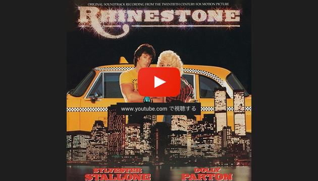 youtube_rhinestone