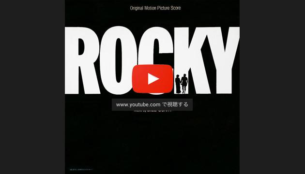 youtube_rocky