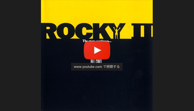 youtube_rocky2