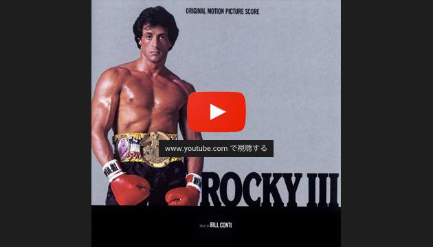 youtube_rocky3